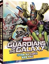 가디언즈 오브 더 갤럭시 얼티밋 가이드 : 가디언즈 오브 더 갤럭시 백과사전