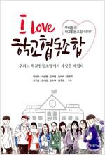 [중고] I Love 학교협동조합