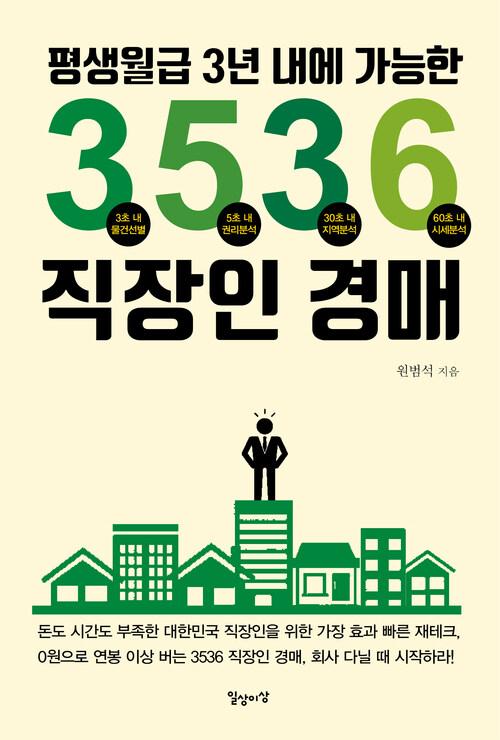 3536 직장인 경매 : 평생월급 3년 내에 가능한