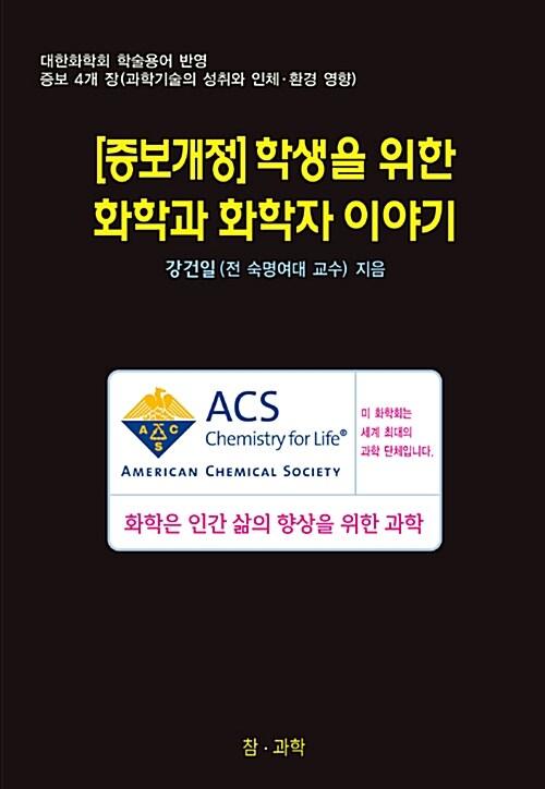 학생을 위한 화학과 화학자 이야기