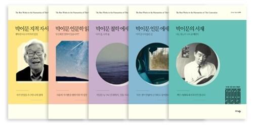 박이문 인문 에세이 특별판 세트 - 전5권