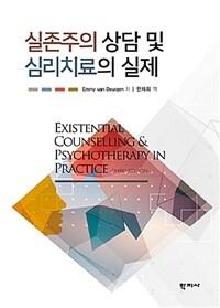 실존주의 상담 및 심리치료의 실제