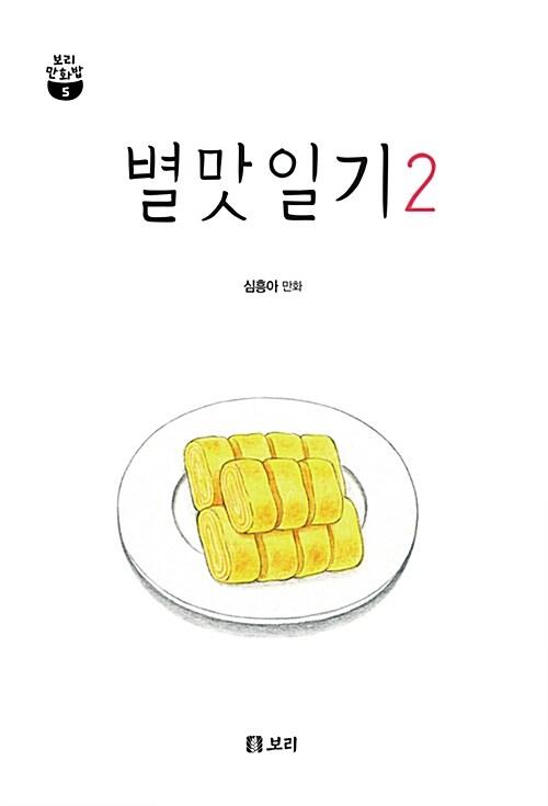 별맛일기 2