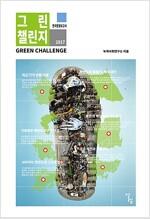 그린 챌린지 : 한국환경보고서 2017