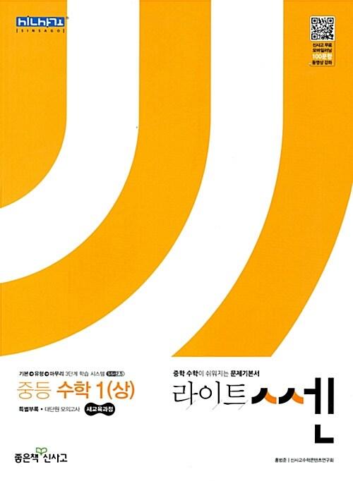 라이트 쎈 중등 수학 1 (상) (2020년용)