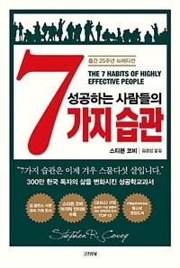 성공하는 사람들의 7가지 습관 - 출간 25주년 뉴에디션