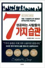 성공하는 사람들의 7가지 습관