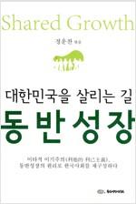 [중고] 대한민국을 살리는 길