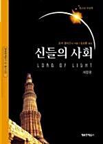 신들의 사회 - 개정판 (SF총서3)