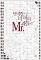 [중고] 담벼락 너머의 Mr.괴물 1~2 (완결) [상태양호]