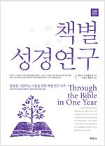 책별 성경연구 : 말씀을 사랑하는 이들을 위한 성경 공부 52주