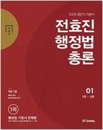2018 전효진 행정법총론 세트 - 전2권