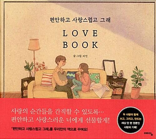 편안하고 사랑스럽고 그래 Love Book