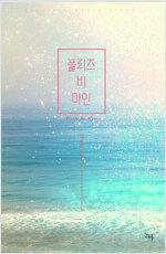 [합본] 플리즈 비 마인 (외전증보판) (전2권/완결)