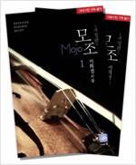 [합본] 모조 (전2권/완결) (무삭제판)