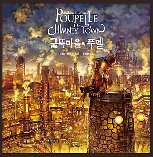 굴뚝마을의 푸펠 Poupelle of Chimney Town