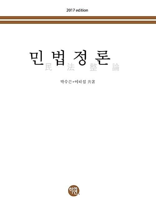 2017 민법정론
