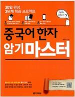 중국어 한자 암기 마스터 (본서 + 핵심 스토리북 + MP3 및 암기 프로그램 무료 제공)