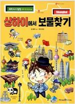 상하이에서 보물찾기 스페셜 에디션 (책 + 옥스포드 동팡밍주 블록 320PCS + 토리 피규어 1개)
