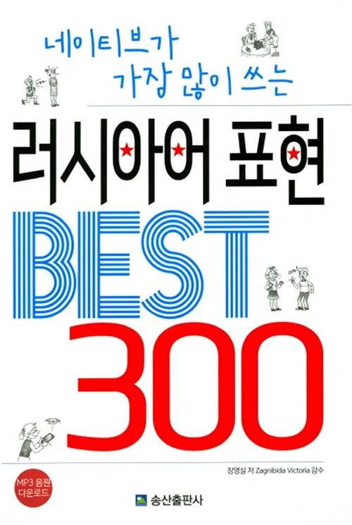 네이티브가 가장 많이 쓰는 러시아어 표현 Best 300