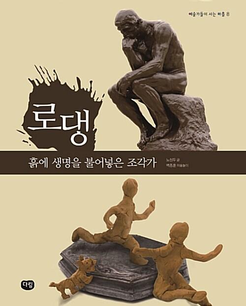 로댕 : 흙에 생명을 불어 넣은 조각가