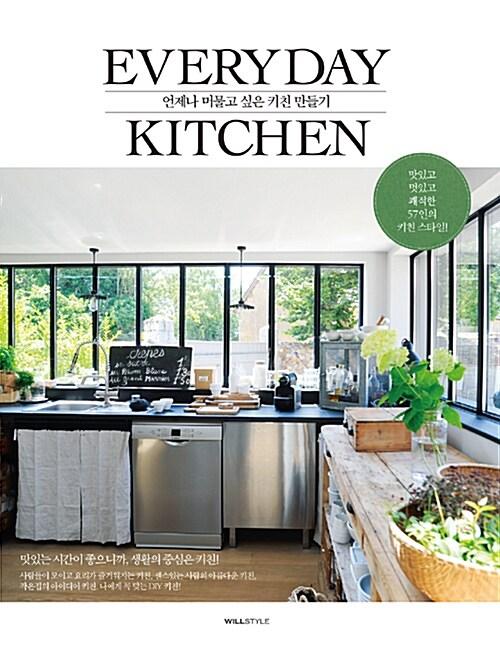 에브리데이 키친 Everyday Kitchen