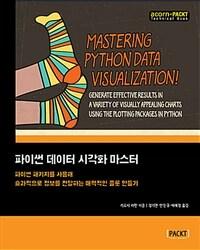 파이썬 데이터 시각화 마스터 : 파이썬 패키지를 사용해 효과적으로 정보를 전달하는 매력적인 플롯 만들기
