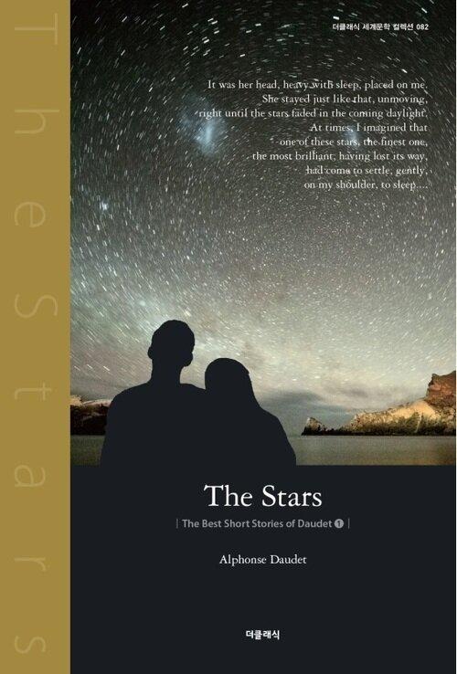 별 (영문판)