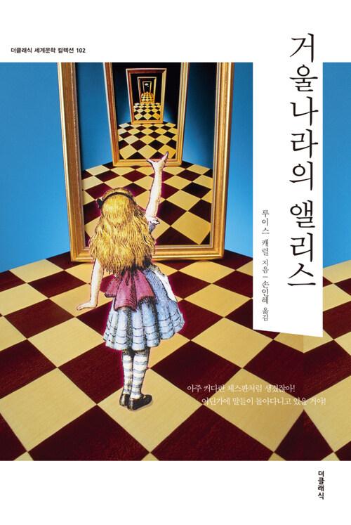 거울나라의 앨리스 (한글판)