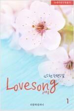 [세트] [BL] LOVESONG(러브송) - BL the Classics (총2권/완결)