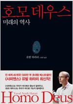호모데우스 : 미래의 역사