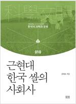근현대 한국 쌀의 사회사