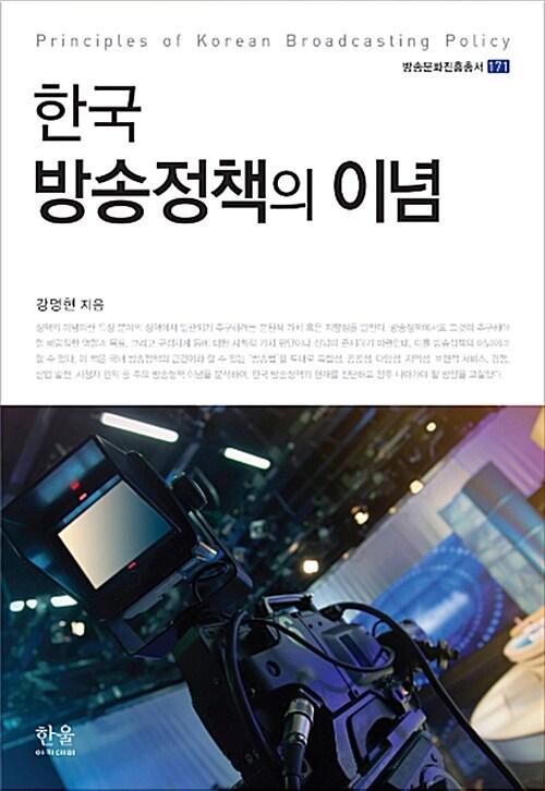 한국 방송정책의 이념 (양장본)