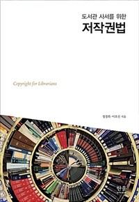 (도서관 사서를 위한) 저작권법