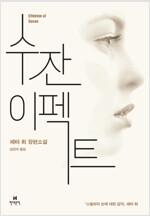 수잔 이펙트 : 페터 회 장편소설