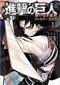 進擊の巨人 悔いなき選擇 フルカラ-完全版(1) (KCデラックス ARIA) (コミック)
