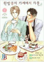 [고화질] [BL] 한밤중의 카페에서 차를 01권