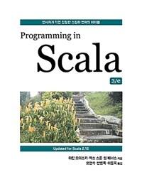 (Programming in) Scala : 창시자가 직접 집필한 스칼라 언어의 바이블