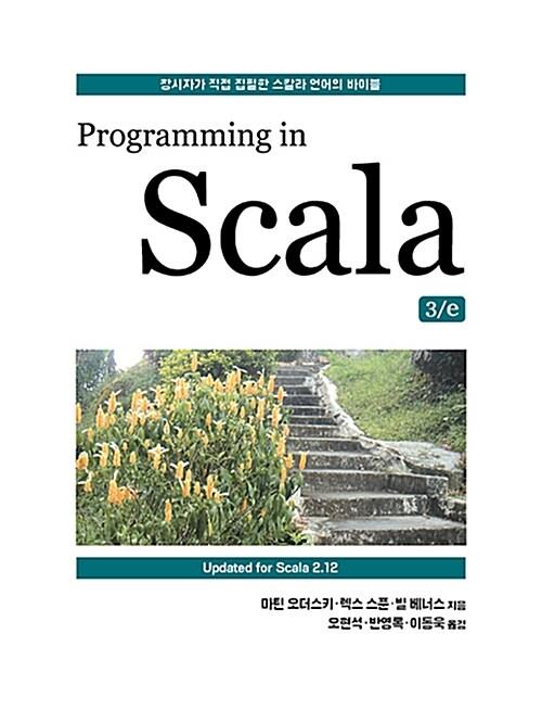 Programming in Scala 3/e