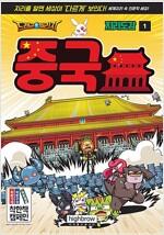 드래곤빌리지 지리도감 1 : 중국