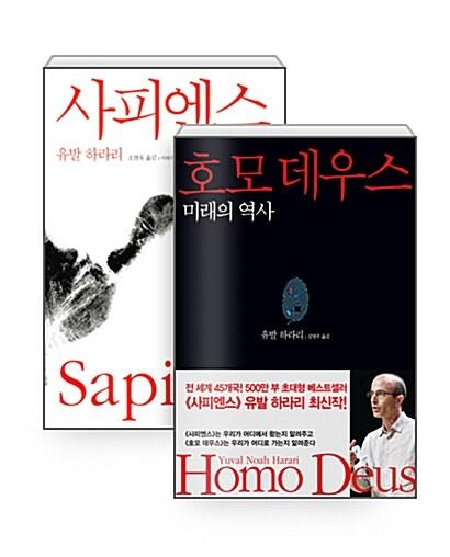 [세트] 호모 데우스 + 사피엔스 - 전2권