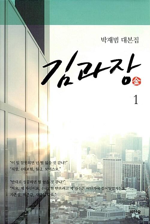 김과장 1