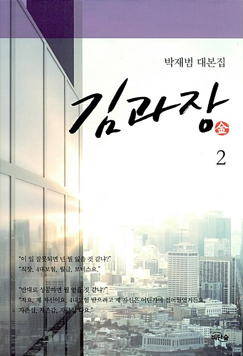 김과장 2