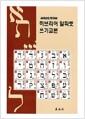 히브리어 알파벳 쓰기교본