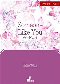 [BL] 썸원 라이크 유 (Someone Like You)