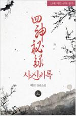 [세트] [BL] 사신비록(四神秘錄) (총3권/완결)