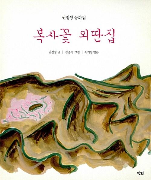 [중고] 복사꽃 외딴집