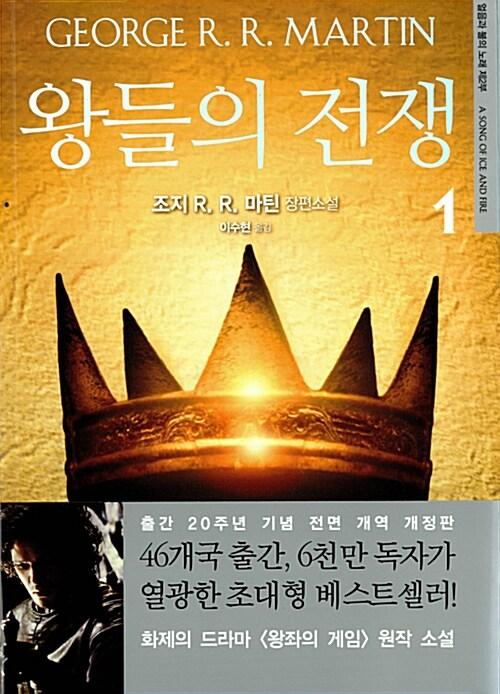 왕들의 전쟁 1