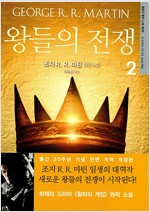 왕들의 전쟁 2