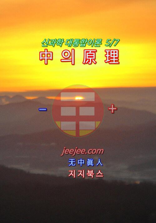 中의原理 5/7 : 신과학 대통합이론